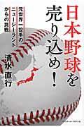 日本野球を売り込め!