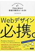 Webデザイン必携。の本