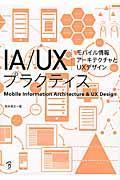 IA/UXプラクティスの本