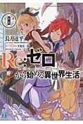 Re:ゼロから始める異世界生活 8の本