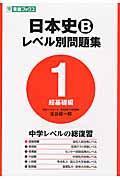 日本史Bレベル別問題集 1(超基礎編)の本