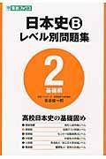 日本史Bレベル別問題集 2の本
