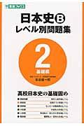 日本史Bレベル別問題集 2(基礎編)の本
