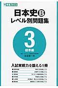 日本史Bレベル別問題集 3(標準編)の本