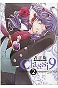 Classi9 2の本