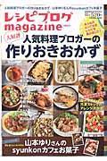 レシピブログmagazine vol.9(2016 Spring&Summer)
