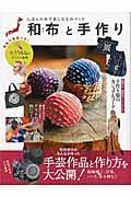 和布と手作りの本