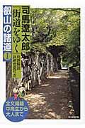 司馬遼太郎『街道をゆく』用語解説詳細地図付き叡山の諸道 1の本
