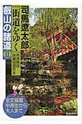 司馬遼太郎『街道をゆく』用語解説詳細地図付き叡山の諸道 2
