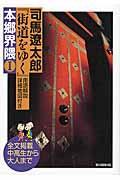 司馬遼太郎『街道をゆく』用語解説詳細地図付き本郷界隈 1の本