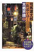 司馬遼太郎『街道をゆく』用語解説詳細地図付き本郷界隈 2