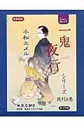【図書館版】一鬼夜行シリーズ(既刊8巻セット)の本