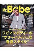 Mr.Babe vol.01の本