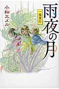 〔図書館版〕 雨夜の月の本