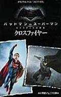 バットマンVSスーパーマンの本