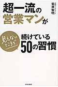 超一流の営業マンが見えないところで続けている50の習慣の本
