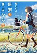 黒猫とさよならの旅の本