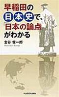 早稲田の日本史で、「日本の論点」がわかるの本