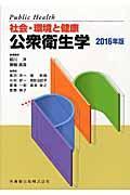 第9版 公衆衛生学 2016年版の本