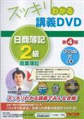 第4版 DVD>スッキリわかる講義DVD日商簿記2級商業簿記の本