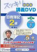 第3版 DVD>スッキリわかる講義DVD日商簿記2級工業簿記の本