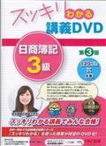 第3版 DVD>スッキリわかる講義DVD日商簿記3級の本
