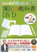 第4版 DVD>簿記の教科書DVD日商2級商業簿記の本