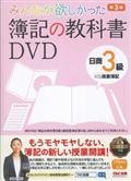 第3版 DVD>簿記の教科書DVD日商3級商業簿記の本