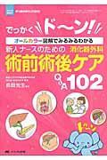 新人ナースのための消化器外科術前術後ケアQ&A102の本