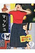 マッシュ vol.9の本