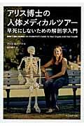 アリス博士の人体メディカルツアーの本