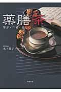 薬膳茶の本