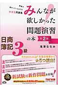 第2版 みんなが欲しかった問題演習の本日商簿記3級の本