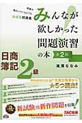第2版 みんなが欲しかった問題演習の本日商簿記2級の本
