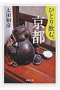 ひとり飲む、京都の本