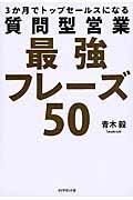 質問型営業最強フレーズ50の本