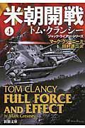 米朝開戦 4の本