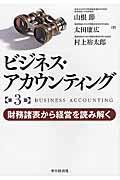 第3版 ビジネス・アカウンティングの本