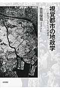 視覚都市の地政学の本