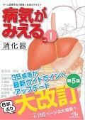 第5版 病気がみえる vol.1の本