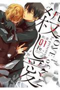 殺し愛 01の本