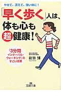 「早く歩く」人は、体も心も超健康!の本
