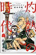 3月のライオン昭和異聞灼熱の時代 2の本
