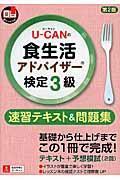 第2版 UーCANの食生活アドバイザー検定3級速習テキスト&問題集の本