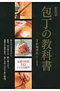 新装版 包丁の教科書の本