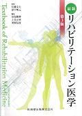 第3版 最新リハビリテーション医学の本