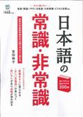 日本語の常識・非常識の本