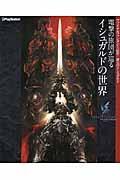 ファイナルファンタジー14:蒼天のイシュガルド電撃の旅団が巡るイシュガルドの世界...の本