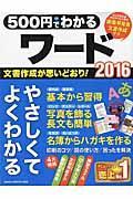 500円でわかるワード2016の本