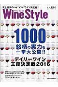 Wine Style史上空前のハイコスパワイン決定戦!!の本